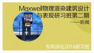 maxwell临时直播课程