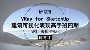 VRay for SketchUp建筑可视化表现高手班四期