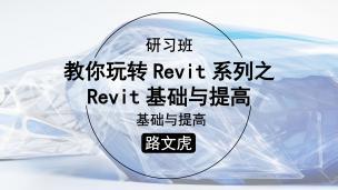教你玩转Revit系列之Revit基础与提高