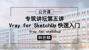 Vray for sketchup快速入门