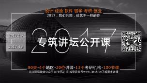 专筑讲坛2017公开课:设计/经验/软件/留学/考研/就业