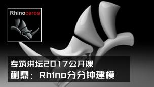Rhino分分钟建模第二季