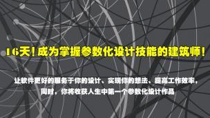 专筑讲坛:参数化研习班 暑期线下版
