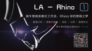 景观 · Rhino 参数化辅助设计工作流