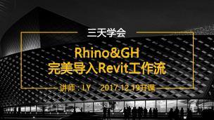 Rhino&GH完美导入Revit工作流