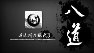 犀流研习班R3——八道篇