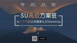 从八个方面让你重新认识SketchUp第三期