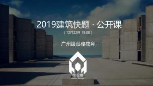 绘设稷教育:岭南地区考研快题公开课