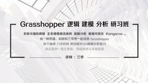 Grasshopper 逻辑建模分析研习班 丨 跟着兰亭君玩转GH