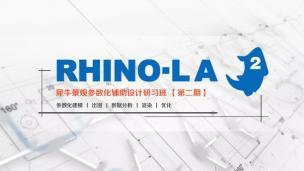 景观 · Rhino 参数化辅助设计研习班第二期