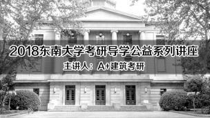2018东南大学考研导学公益系列讲座