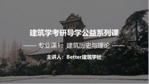 2019南大建筑考研:建筑历史与理论