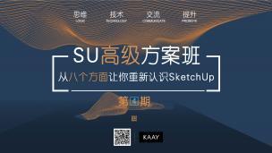从八个方面让你重新认识SketchUp第四期