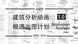 建筑分析动画1.0