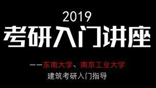 2019东南大学、南京工业大学考研入门讲座