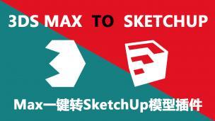 Max一键转SketchUp模型插件(附上手报告)