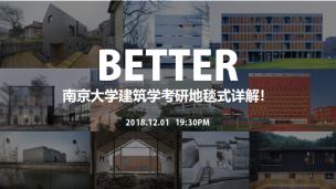 南京大学建筑学考研地毯式详解