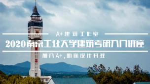 南京工业大学2020建筑考研入门讲座