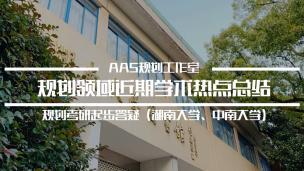 规划领域近期学术热点总结+规划考研起步答疑(湖南大学、中南大学)