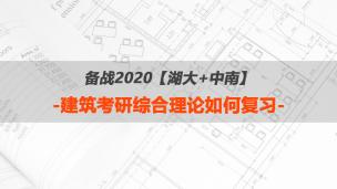 备战2020 湖大+中南 建筑考研综合理论如何复习