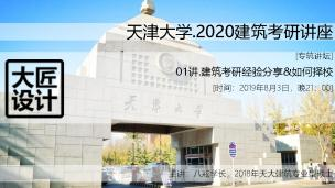 天津大学2020建筑学考研讲座:建筑学考研经验分享&如何择校