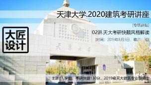 天津大学2020建筑学考研讲座:天大快题考研风格解读