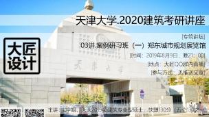 天津大学2020建筑学考研讲座:郑东城市规划展览馆解读