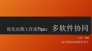优化出图工作流Tips:多软件协同