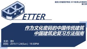 作为文化密码的中国传统建筑-中国建筑史复习方法指南