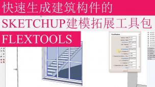 快速生成建筑构件的SketchUp建模拓展工具包FlexTools(中文字幕)