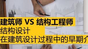 结构工程师 VS 建筑师:结构设计在建筑设计过程中的早期介入