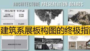 建筑系展板构图的终极指南