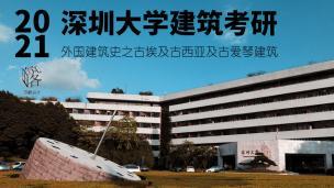 2021深圳大学建筑考研:外国建筑史之古埃及古西亚及古爱琴建筑