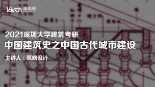 2021深圳大学建筑考研:中国建筑史之中国古代城市建设