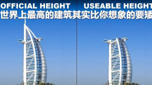 世界上最高的建筑其实比你想象的要矮