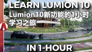 Lumion10新功能的1小时学习之旅