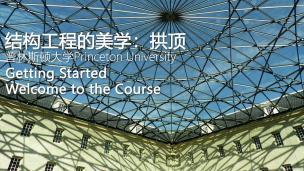 普林斯顿大学_结构工程的美学:拱顶系列课程—— 欢迎来到课堂