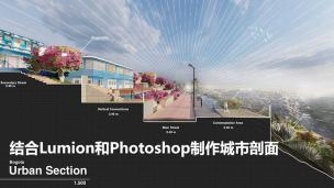 结合Lumion和Photoshop制作城市剖面