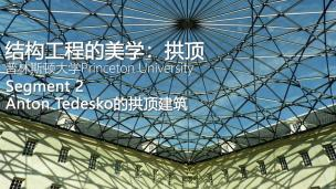 普林斯顿大学_结构工程的美学:拱顶系列课程——Anton Tedesko的拱顶建筑