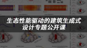 生态性能驱动的建筑生成式设计专题公开课