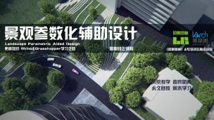 2020景观参数化辅助设计暑期线上班(第七期)