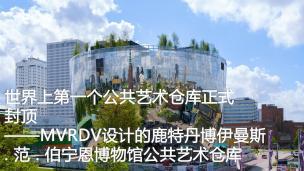 世界上第一个公共艺术仓库正式封顶——MVRDV设计的鹿特丹博伊曼斯范伯宁恩博物馆公共艺术仓库