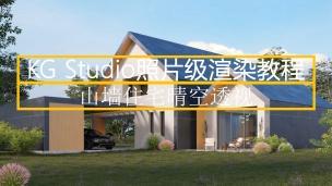 KG Studio照片级渲染系列教程从建模到渲染——山墙住宅晴空透视