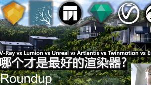 哪个才是最好的渲染器:V-Ray vs Lumion vs Unreal vs Artlantis