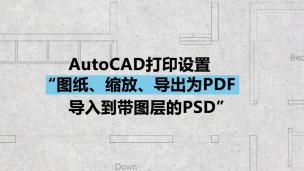 AutoCAD打印设置(图纸,缩放,导出为PDF,导入到带图层的PSD)