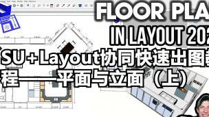 SU+Layout协同快速出图教程——平面与立面(上)