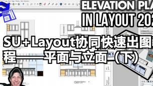 SU+Layout协同快速出图教程——平面与立面(下)