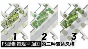 PS绘制景观平面图的三种表达风格