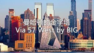 曼哈頓的金字塔 Via 57 West by BIG