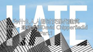 為什么人人都討厭現代建筑,TEDx - 建筑大師David Chipperfiedld